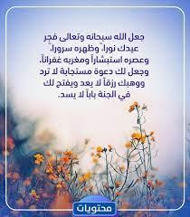 دعاء أول أيام عيد الفطر 2021 أدعية ليلة العيد مكتوبة 1442 - موقع محتويات
