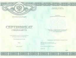 Сертификат провизора Документ без которого не обойтись ни одному медработнику Бумага без которой вас не допустят к осуществлению медицинской практики