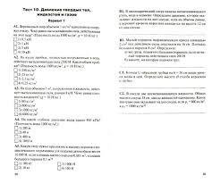 Физика класс Контрольно измерительные материалы ФГОС  Описание книги Содержащиеся в пособии контрольно измерительные