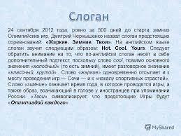 Презентация на тему Министерство образования и науки РФ  5 24