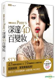 pony s style makeup book with dvd