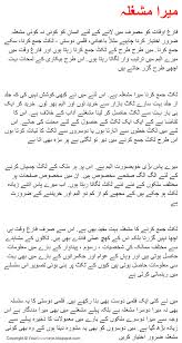 my favourite hobby in urdu essay on my hobby in english mera  mera pasandida mashghala in urdu