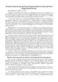 Реферат на тему Взаимоотношения русской православной церкви и  Это только предварительный просмотр