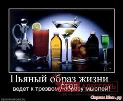 Реферат алкоголизм и безопасность труда Эффективное лечение   Реферат алкоголизм и безопасность труда фото 62