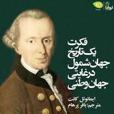 idea for a universal history a cosmopolitan intent by in an old oil painting kant look directly at the viewer