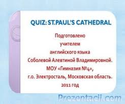 Национальные символы Великобритании США России презентация по  Контрольная работа по теме Собор Святого Павла