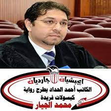 الكاتب أحمد الحداد يطرح رواية كبسولات فريدة | بوابة ايجبشيان جارديان