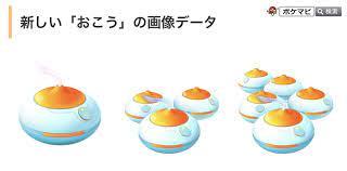 ポケモン go お こう オレンジ