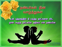 Friendship Day Image With Quotes In Tamil Walljdiorg