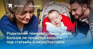 Родителям тяжелобольных детей больше не придется «ходить ...