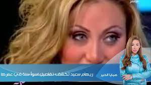صبايا الخير ريهام سعيد   بالفديو ريهام سعيد تكشف تفاصيل اسوأ سنة في عمرها -  YouTube