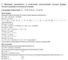 Математическая логика и теория алгоритмов Контрольная работа №  Математическая логика и теория алгоритмов Контрольная работа № 1 Вариант № 2