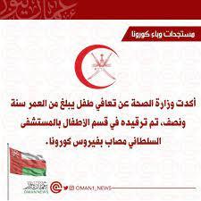 تعافي طفل يبلغ من العمر سنة ونصف،... - عمان نيوز   OMAN NEWS