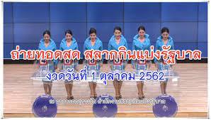 Thai Lottery Results 1 October 2019 ตรวจหวย 1/10/62 | กันยายน, ตุลาคม, 1  ตุลาคม