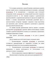 Аутсорсинг и его роль в развитии предприятия Курсовые работы  Аутсорсинг и его роль в развитии предприятия 22 12 13