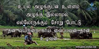 The True Farmer Inspiring Thoughts Oruthuli Quotes