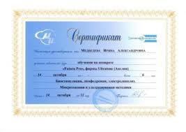 Сертификаты и дипломы косметолога Медведевой Ирины клиника Аврора