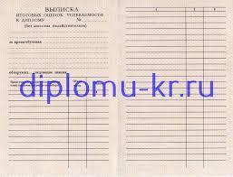 Купить диплом училища ПТУ в Красноярске с доставкой Купить диплом училища ПТУ в Красноярске