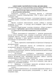 Темы курсовых работ по дисциплине История управленческой мысли   История и культура стран изучаемых языков Б1 Б 4 1