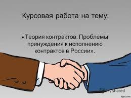 Презентация на тему Курсовая работа на тему Теория контрактов  1 Курсовая работа на тему Теория контрактов Проблемы принуждения к исполнению контрактов в России