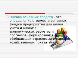 Курсовая работа Основные средства предприятия Курсовая работа оценка основных средств предприятия