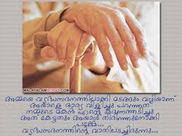 social malayalam scraps old age home · social