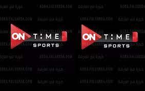 حدث تردد قناة اون تايم سبورت الجديد الناقلة لمباريات الأهلي والزمالك اليوم  في الدوري - كورة في العارضة
