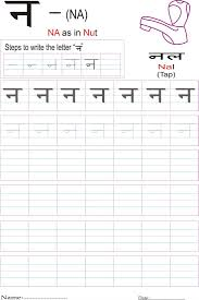 alphabet practice paper hindi alphabet practice worksheet