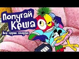 Попугай Кеша - Все серии подряд | Russian cartoon animation ...