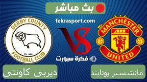 مشاهدة مباراة ديربي كاونتي ومانشستر يونايتد بث مباشر بتاريخ 18-07-2021  مباراة ودية - فكرة سبورت
