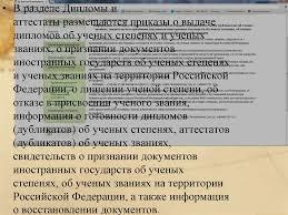 Высшая аттестационная комиссия ВАК online presentation В разделе Дипломы и аттестаты размещаются приказы о выдаче дипломов об ученых степенях и ученых званиях о признании документов