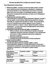 контрольная работа № по теме Произведение многочленов docx  Контрольная работа по алгебре 7 класс
