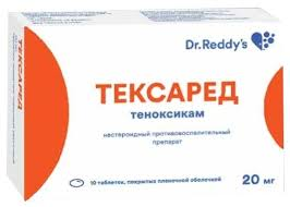 <b>Тексаред</b> таб. п/о плен. <b>20 мг</b> №<b>10</b> — купить по выгодной цене на ...