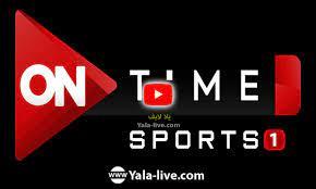 مشاهدة قناة اون تايم سبورت 1 بث مباشر بدون تقطيع ON Time Sports 1 hd -  Yalla Live