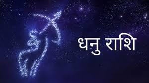 धनु मासिक राशिफल सितंबर 2021, Dhanu Masik Rashifal September 2021 In Hindi