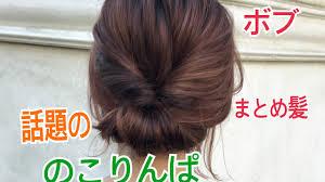 入学式で着物にあう母親の髪型ボブの簡単ヘアスタイル動画と画像