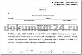 Апостиль на диплом в Санкт Петербурге Блог Документ  Согласие на обработку персональных данных
