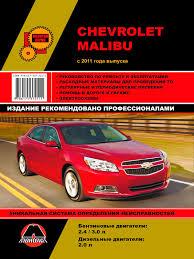 Предохранители автомобиля Chevrolet Malibu   Шевроле ...