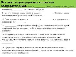 Контрольная работа по теме Человек и информация класс слайда 4 Вставьте пропущенные слова или словосочетания 8 Люди хранят информацию либо