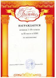 Шедько Елена Юрьевна Грамота за 3 место в КВН по математике 2016 год