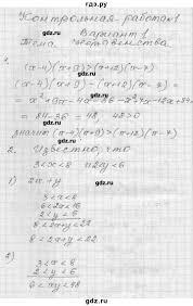 ГДЗ контрольная работа вариант алгебра класс дидактические  ГДЗ по алгебре 9 класс Мерзляк А Г дидактические материалы контрольная работа вариант