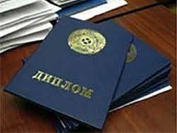 Прокуратура Таласа выявила у сотрудника ОВД города фальшивый  Прокуратура Таласа выявила у сотрудника ОВД города фальшивый диплом