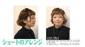 小学生の卒業式の髪型2019ショート編簡単なヘアアレンジ方法を紹介