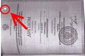 Перевод диплома наш перевод примет любой вуз Перевод диплома с нотариальный заверением