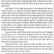 write essay about education on importance of computer in our life   co education essay essay on the of our in hindi thumb