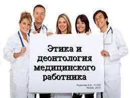Реферат этика и деонтология медицинского работника есть ответ Реферат этика и деонтология медицинского работника