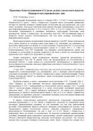 Реферат на тему Практика Конституционного Суда по делам о  Реферат на тему Практика Конституционного Суда по делам о несостоятельности банкротстве юридических лиц