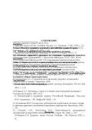 Трудовой договор контрольная по трудовому праву скачать бесплатно  Трудовой договор курсовая по трудовому праву скачать бесплатно понятие юридическое значение работник работодатель классификация общая характеристика