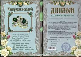Диплом на годовщину Изумрудная свадьба лет Диплом Изумрудная свадьба 55 лет