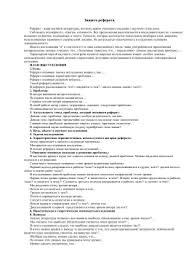 Реферат Методические рекомендации Защита реферата